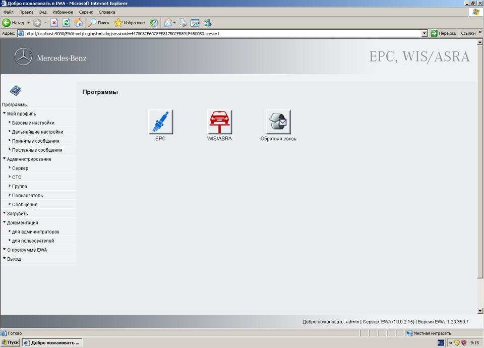 Mercedes EWA-net EPC WIS ASRA 04 2008 5DVD - Decyp