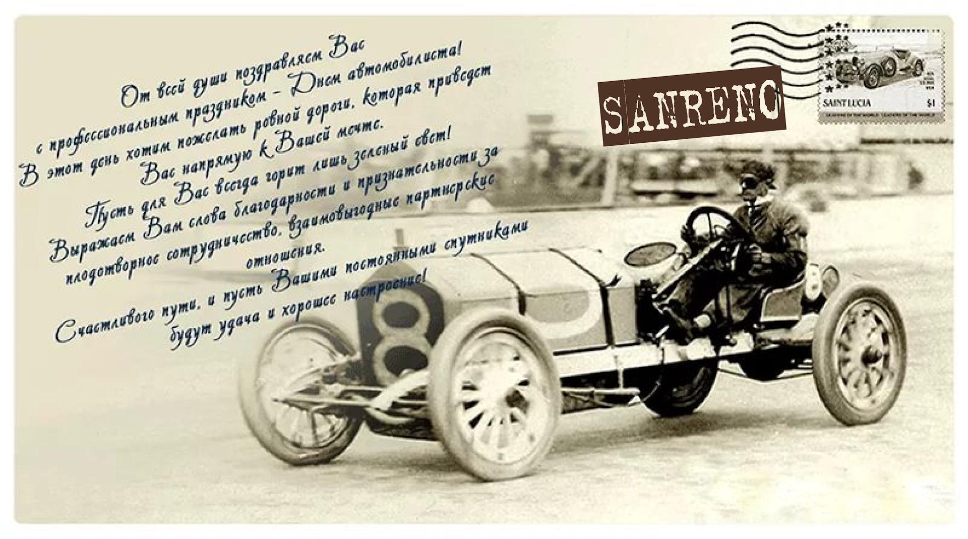 Поздравление с днем рождения механика водителя