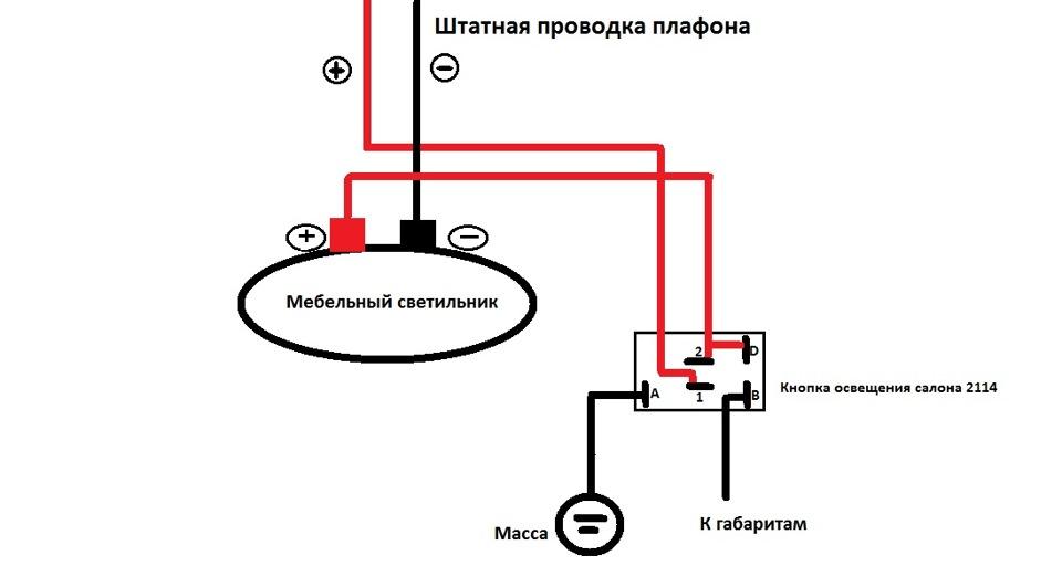 Схема плафона — включение