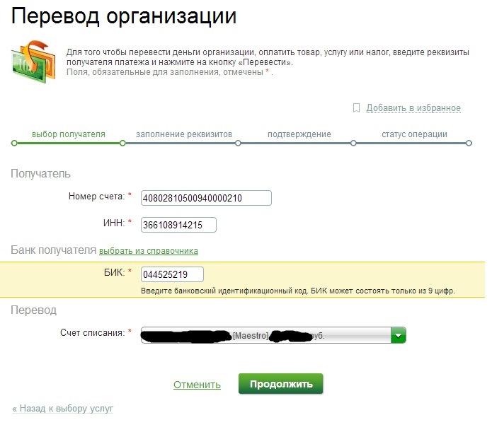 Совкомбанк курск кредит