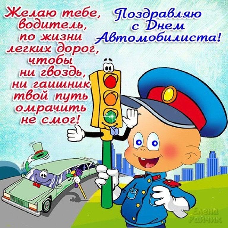 нанесение поздравления с днем автомобилиста в стихах шуточные когда тепловизор камеры