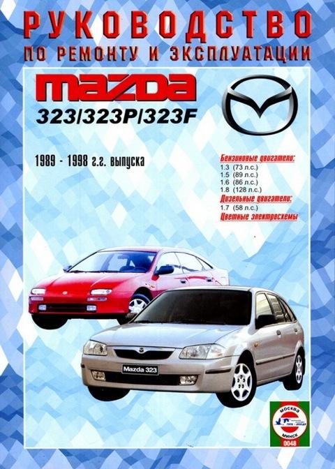 On-line руководство mazda 323