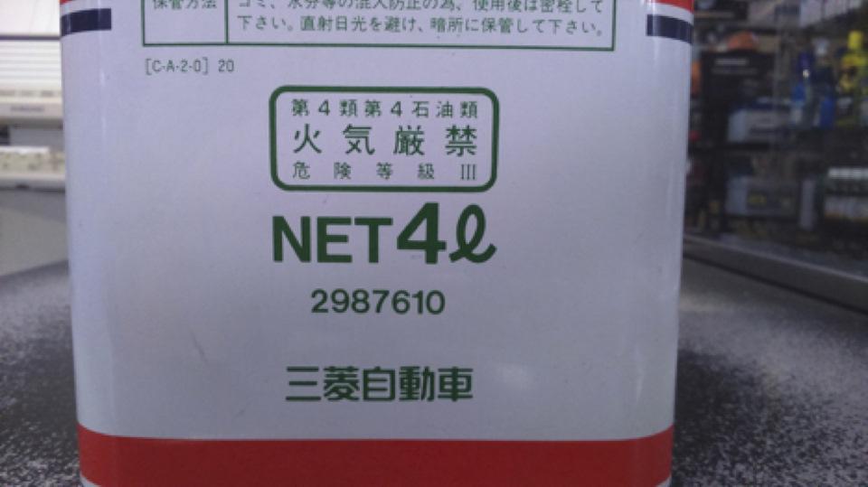 Правильные классы на упаковке оригинального масла Mitsubishi
