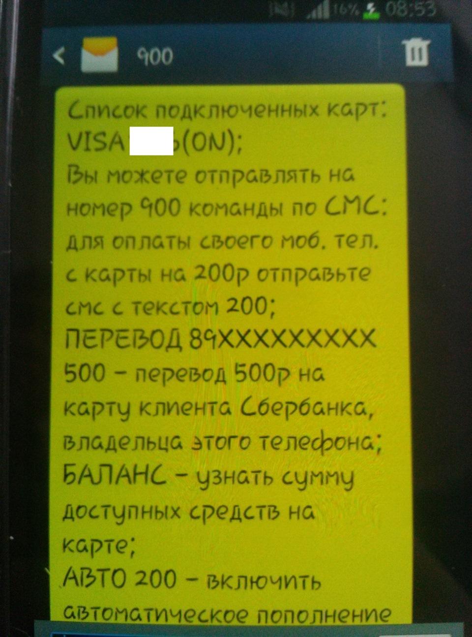 Как сделать перевод денег через телефон на карту Сбербанка.