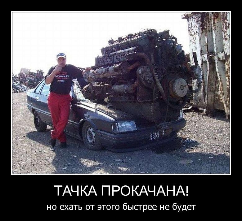 сотрудники демотиваторы ремонт авто усадьбе располагались