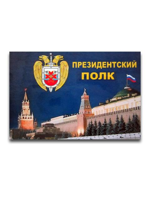 Открытка президентский полк