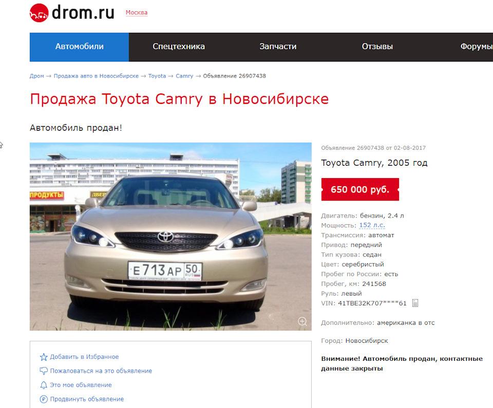 Дром авто спецтехника новосибирск запчасти спецтехники благовещенск