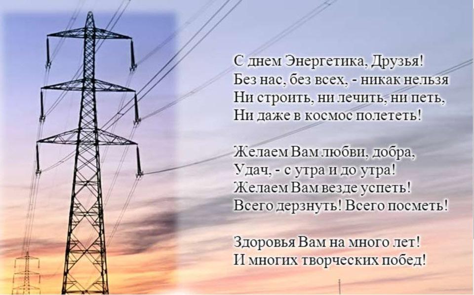 Ютуб поздравления с днем энергетика