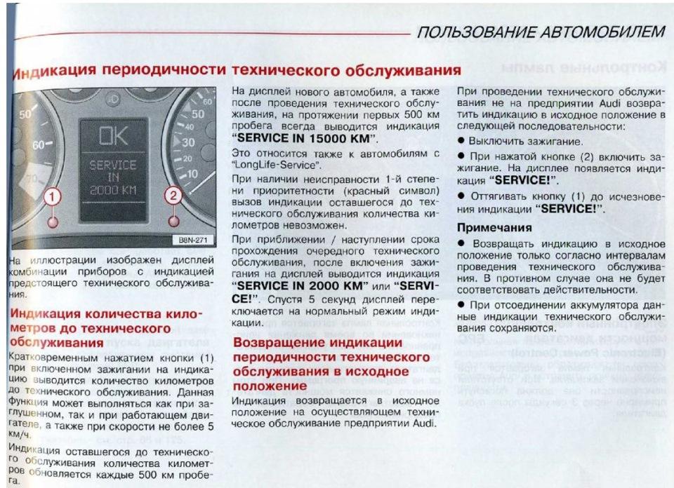 Audi A8 D4 инструкция по эксплуатации - фото 5