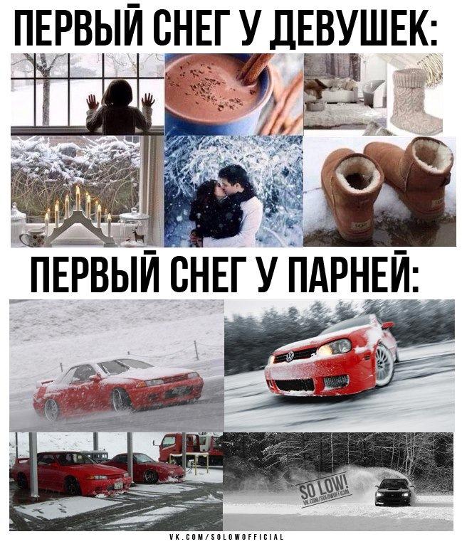 Смешные картинки первый снег