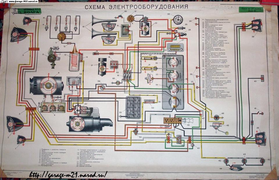 21 волга электросхема
