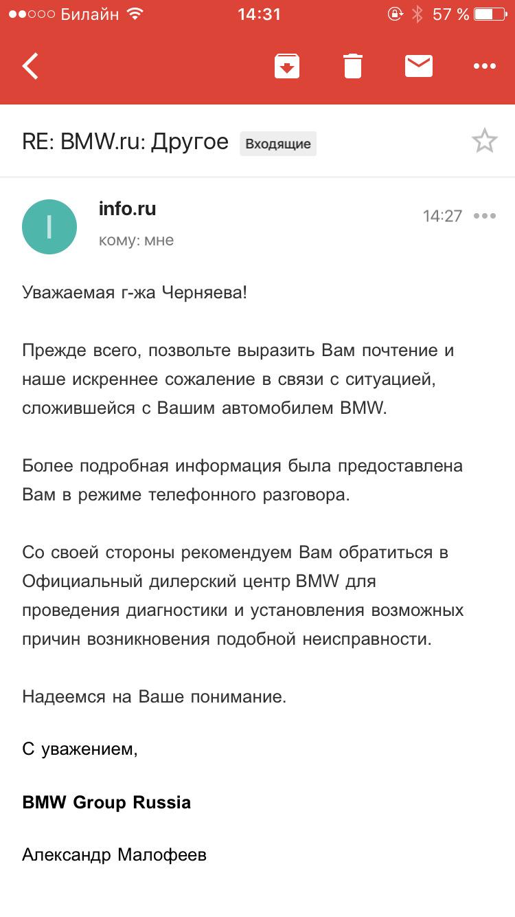 письмо из представительства bmw