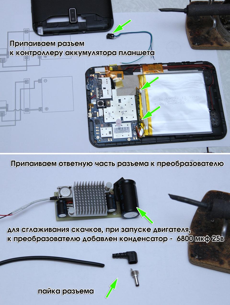 Почему батарея на планшете не заряжается