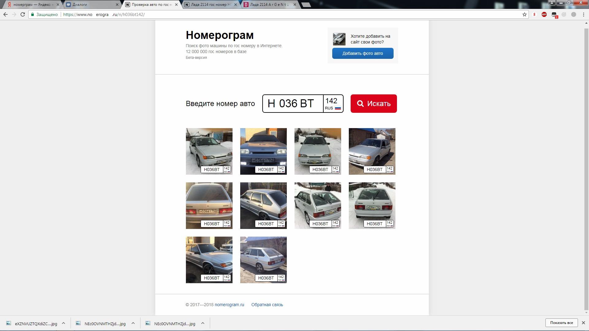 поиск фото машины по гос номеру в интернете
