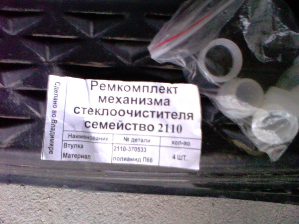 Фото №32 - ремкомплект трапеции стеклоочистителя ВАЗ 2110
