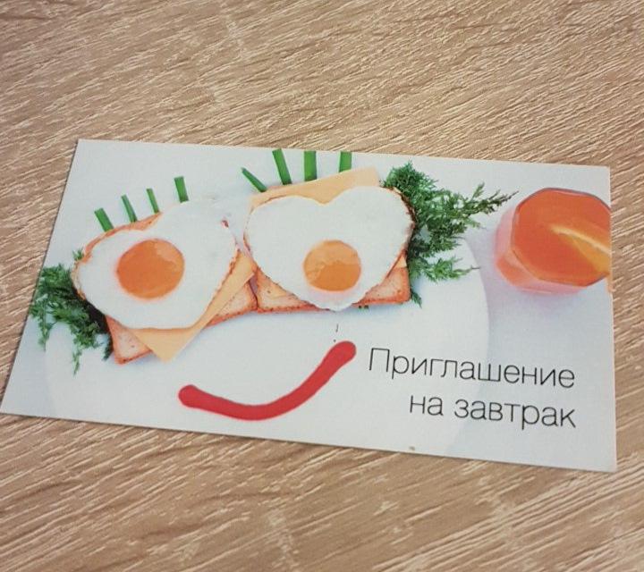 Приглашение на завтрак в картинках, трудового дня открытка