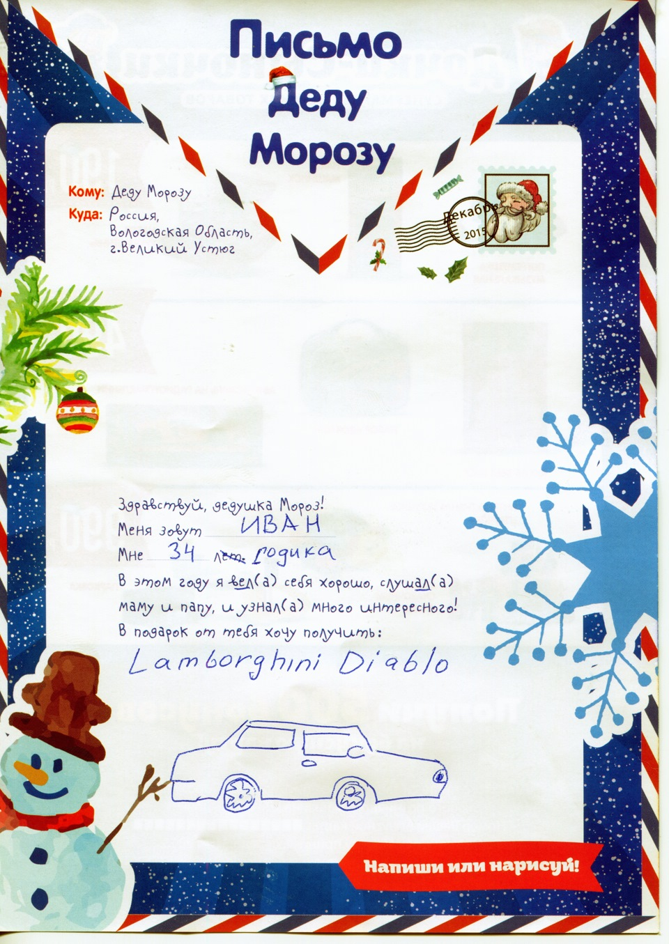 Письмо деду морозу что получить подарок