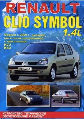 /renault_clio_symbol.pdf