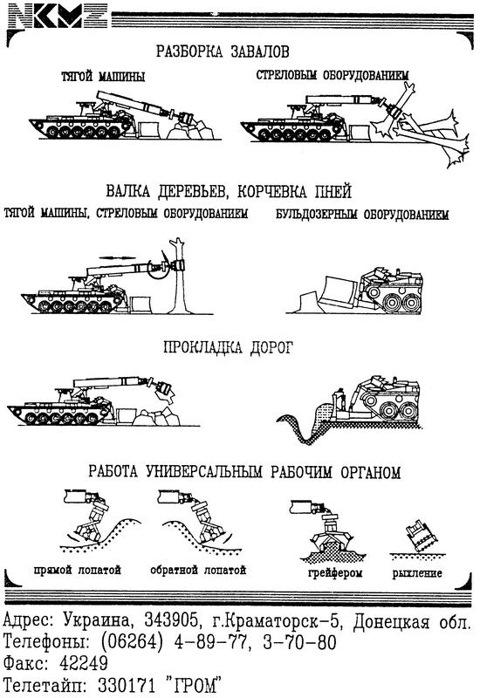 Те�ника ВС РФ �а��� 9 ИМР