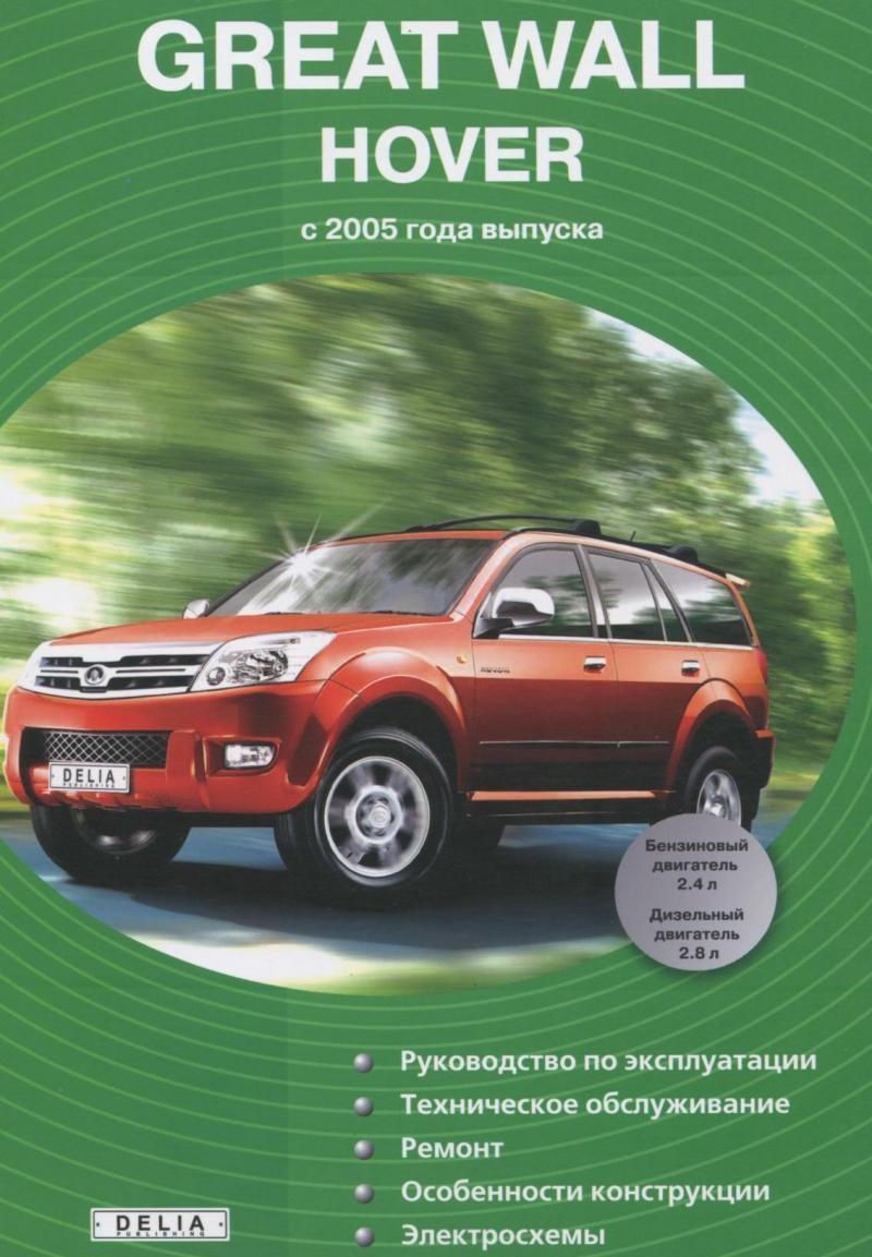 руководство по ремонту авто гретт валл ховер 2007г.в