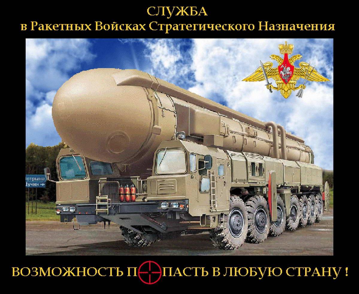 С днем ракетных войск стратегического назначения картинки прикольные