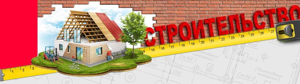 Строительство проектирование и все что связано со строительством