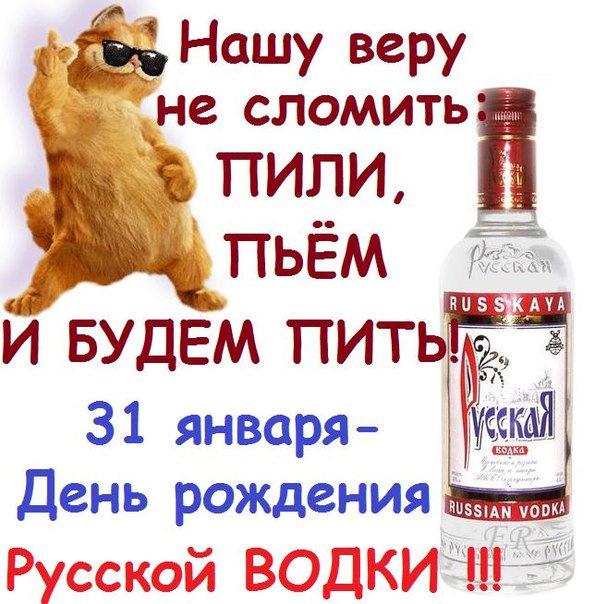 Поздравления с днем рождения по русский