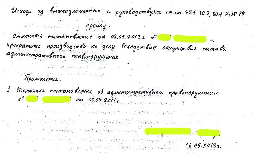 Образец искового заявления на обжалование постановления гибдд
