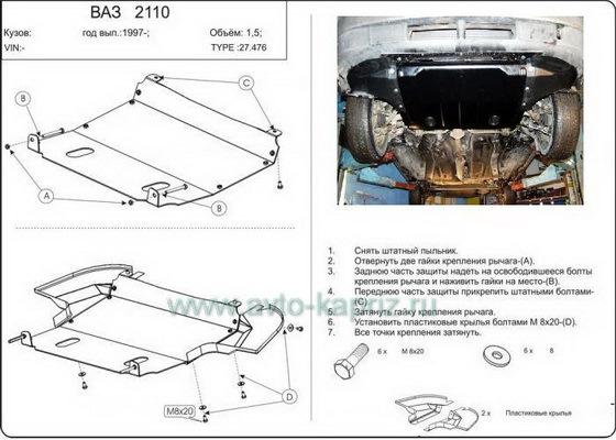 Защита двигателя ваз 2109 своими руками - Интерьерный свет