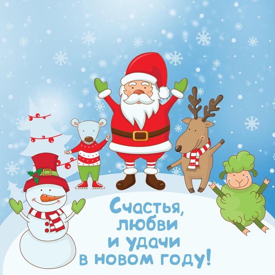 Поздравительные открытки нового года, герои советского союза