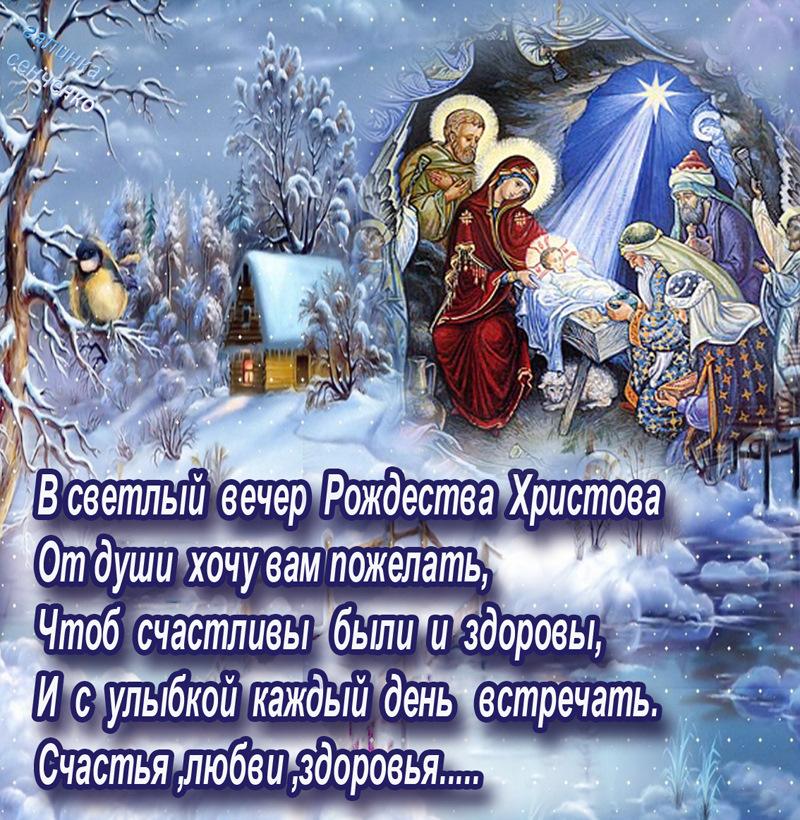 Картинки с стихами с поздравлением с рождеством