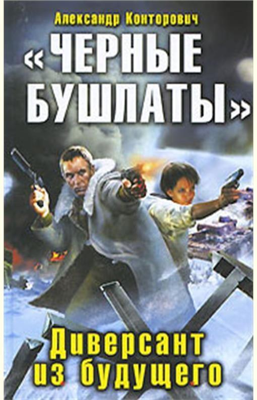 Скачать книги сергеева станислава сергеевича