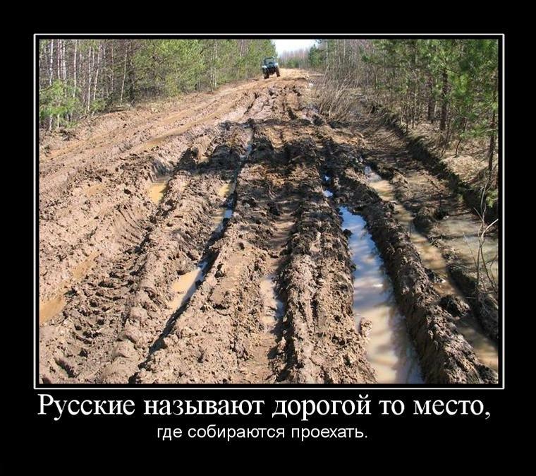 Суровая реальность наших дорог
