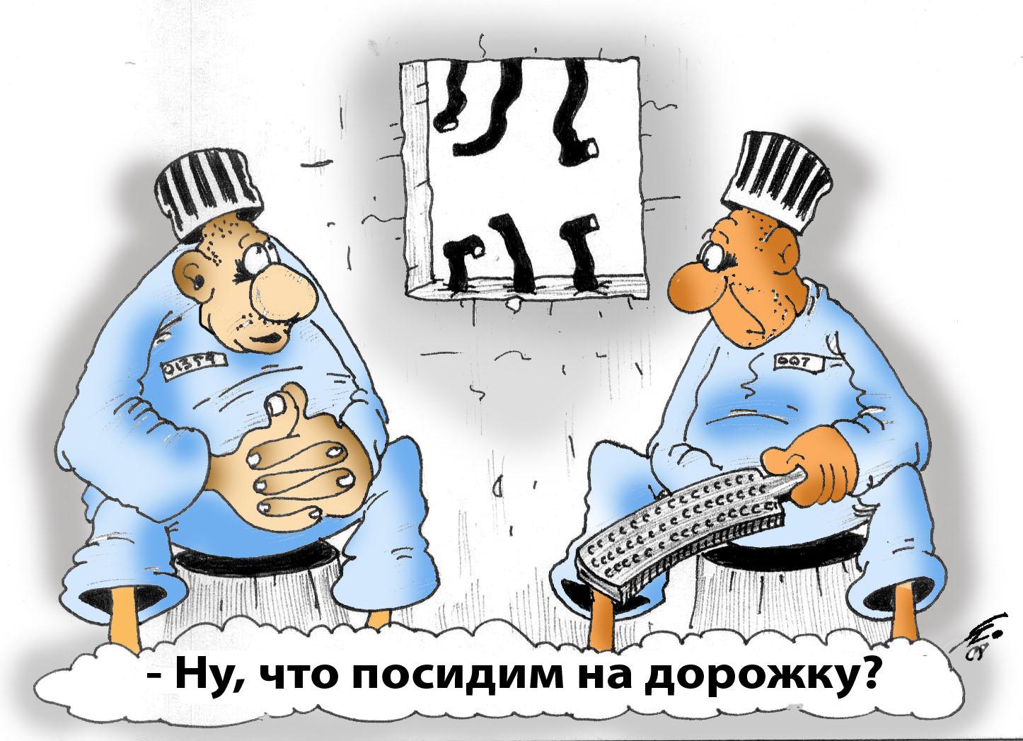 Приколы в тюрьме картинки