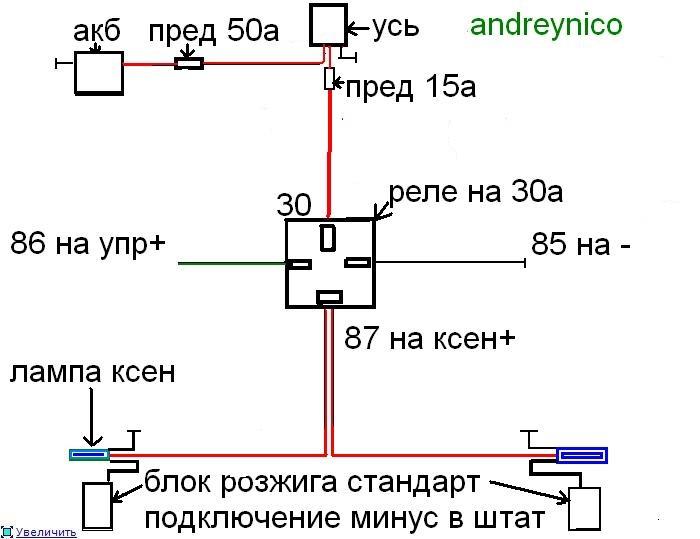 схема через одно реле на 30А