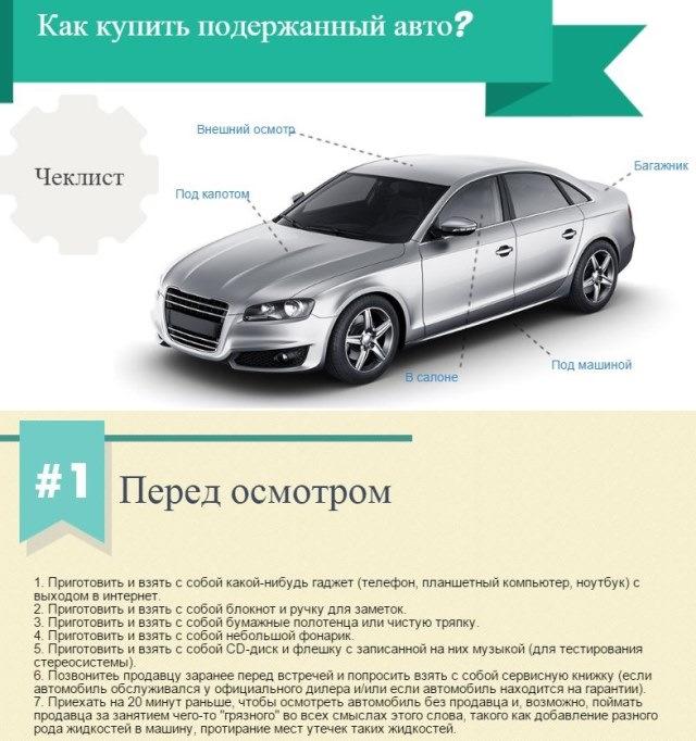 покупка авто с рук инструкция для покупателя