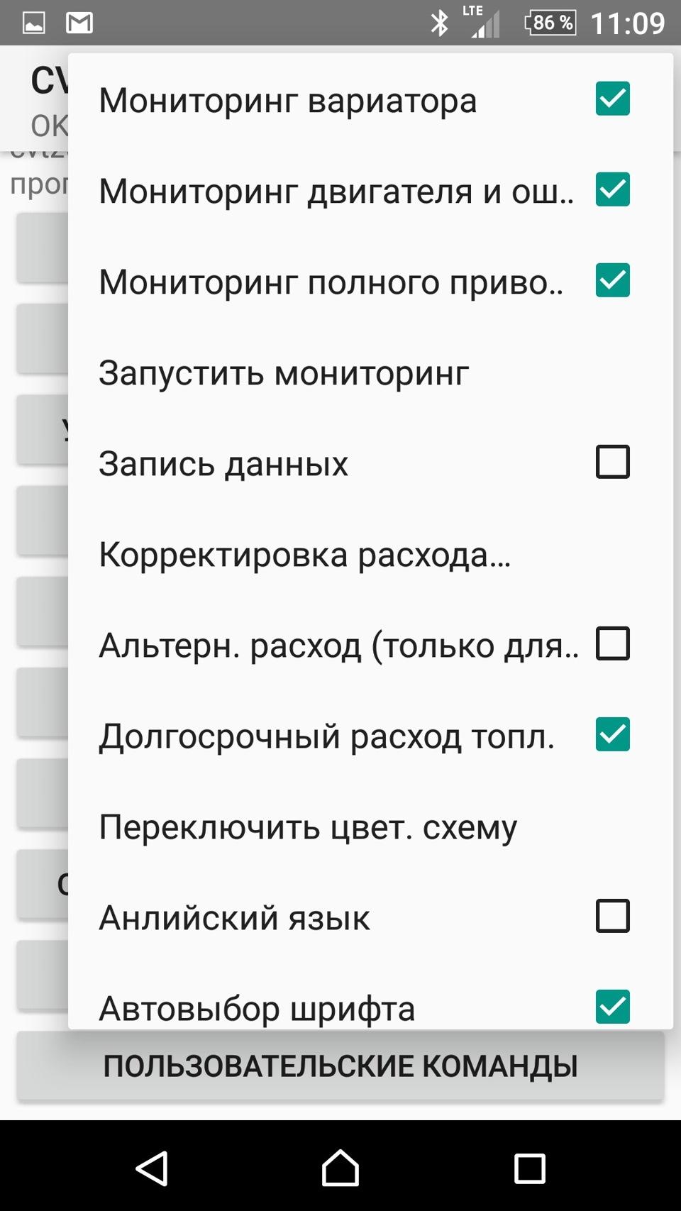 Obd 2 языке для русском программа на