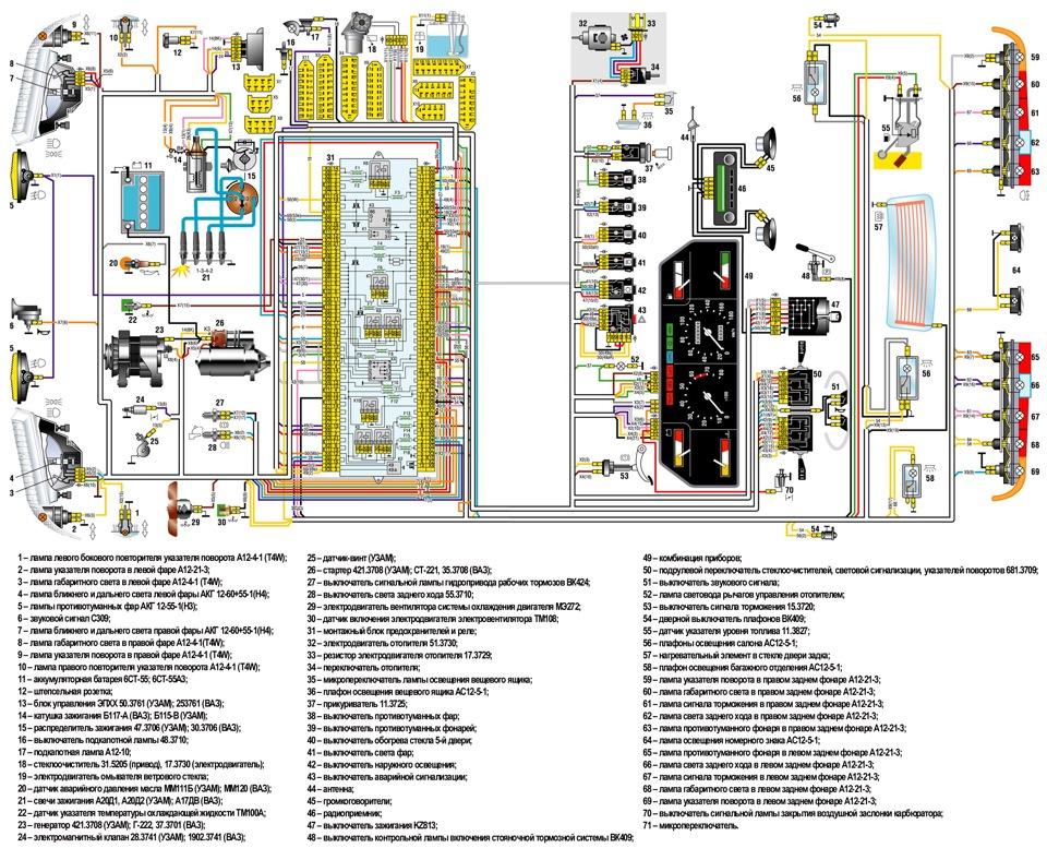 схема москвич 2141