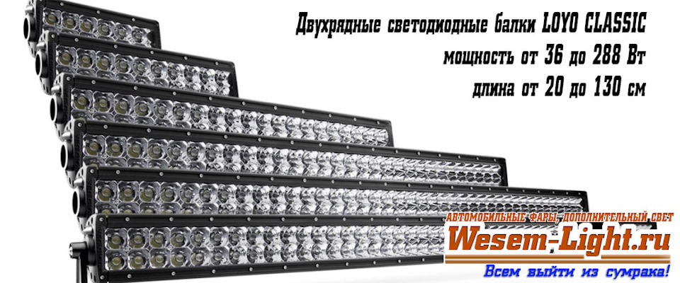 двухрядные балки LOYO Classic, светодиодные фары, для квадроциклов, на крышу