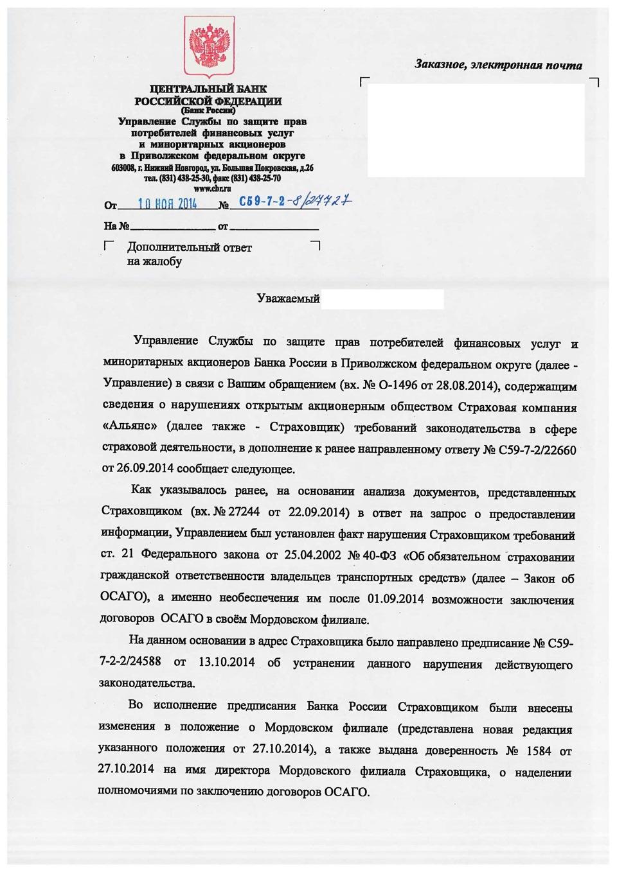 Как написать жалобу в ЦБ РФ