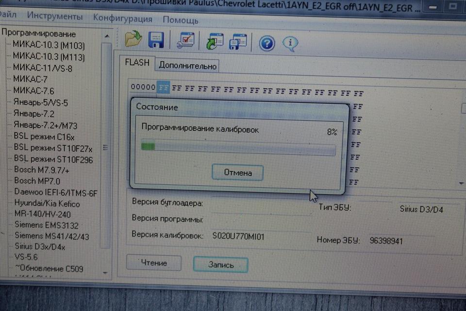 Программа Прошивки Микас 10.3