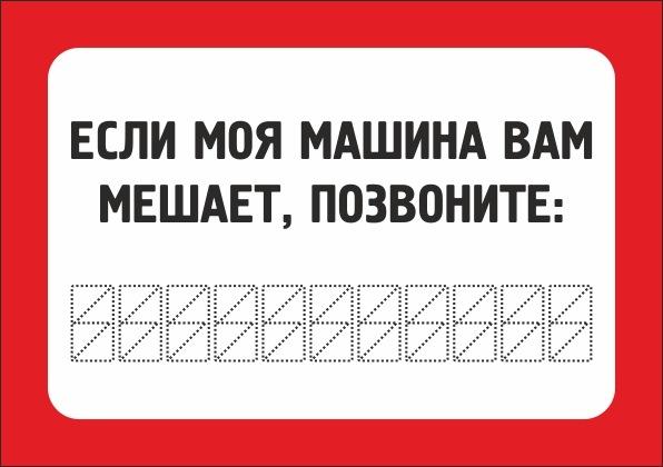 Парковочные визитки шаблоны