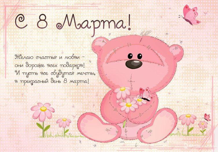 Стихи для девочек поздравления к 8 марта