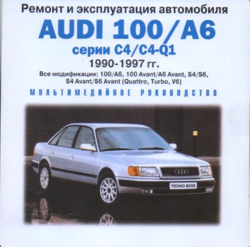 Audi A6 C4 книга по Ремонту