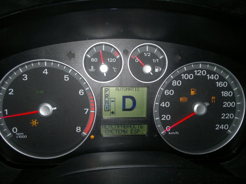 Форд фокус 2 неисправность системы esp