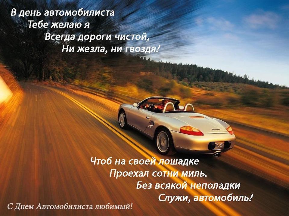 Поздравления с днем водителя мужчине своими словами
