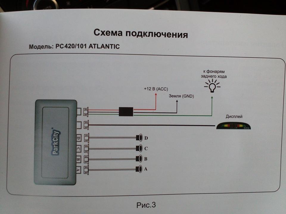 Ремонт парктроника паркмастер своими руками 31