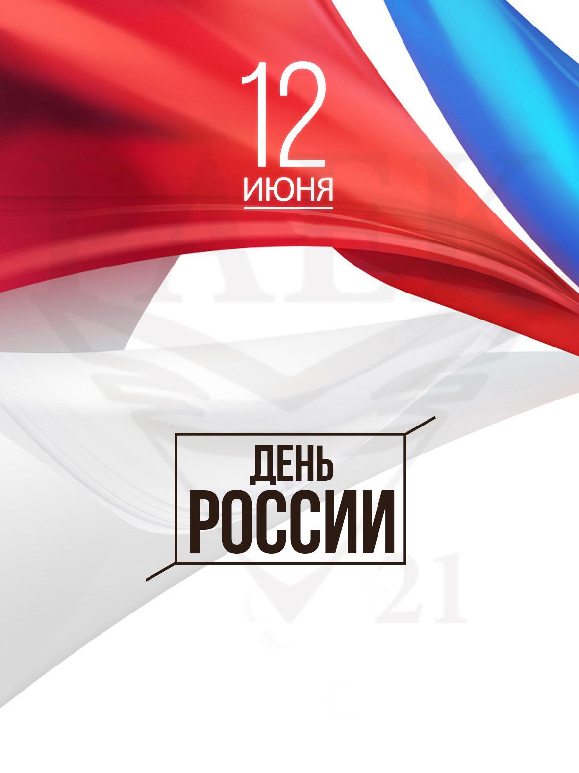 хаоса отметила, день россии картинка для афиши будет чуть-чуть истории