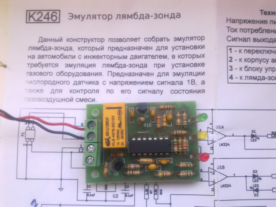 Схема эмулятора лямбда-зонда своими руками.