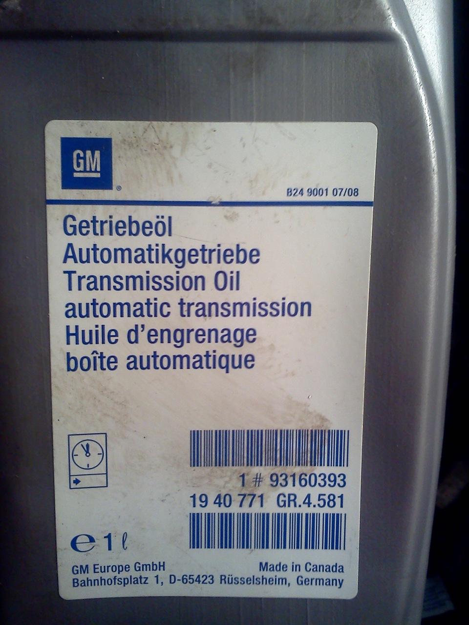 замена масла в акпп chevrolet cruze 1,4